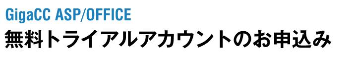 ASP/OFFICE トライアル